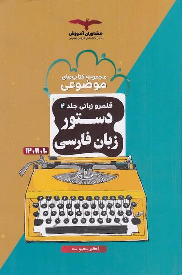 مشاوران(موضوعي)-قلمروزباني-جلددوم-دستورزبان-فارسي