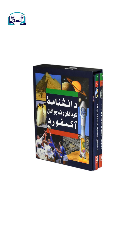 دانشنامه-كودكان-ونوجوانان-آكسفورد2جلدي(ني)رحلي-قابدار