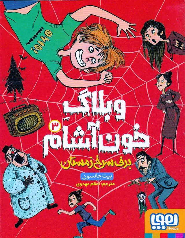 وبلاگ-خون-آشام-3--برف-سرخ-زمستان-(هوپا)-رقعي-شوميز