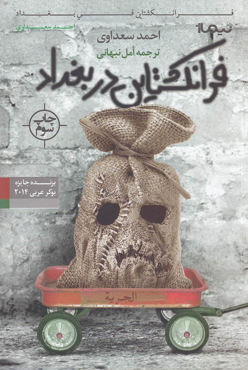 فرانكشتاين-دربغداد(نيماژ)رقعي-شوميز