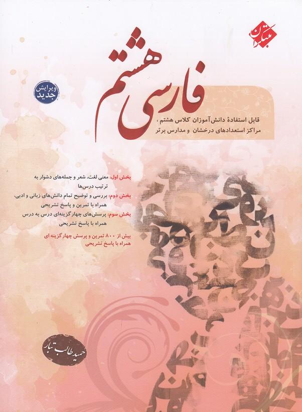 مبتكران-فارسي-هشتم-طالب-تبار