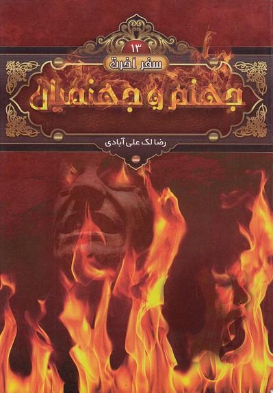 سفر-آخرت-13--جهنم-و-جهنميان-(هنارس)-رقعي-شوميز