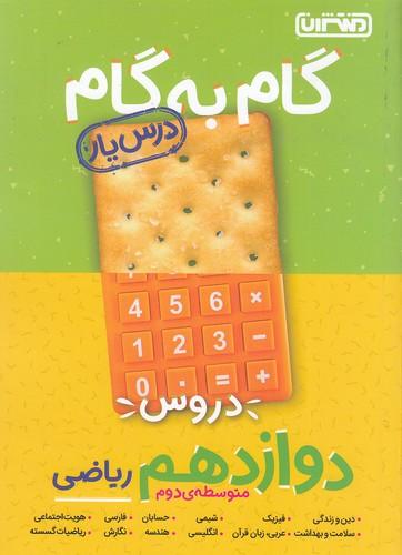 منتشران---درس-يار-12-دوازدهم-رياضي