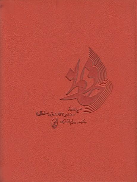حافظ-نسخه-خلخالي-(آگه)-وزيري-سلفون