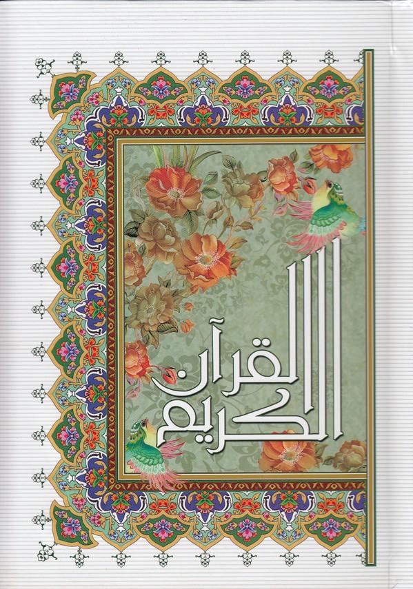 قرآن-عثمان-طه-120-پاره