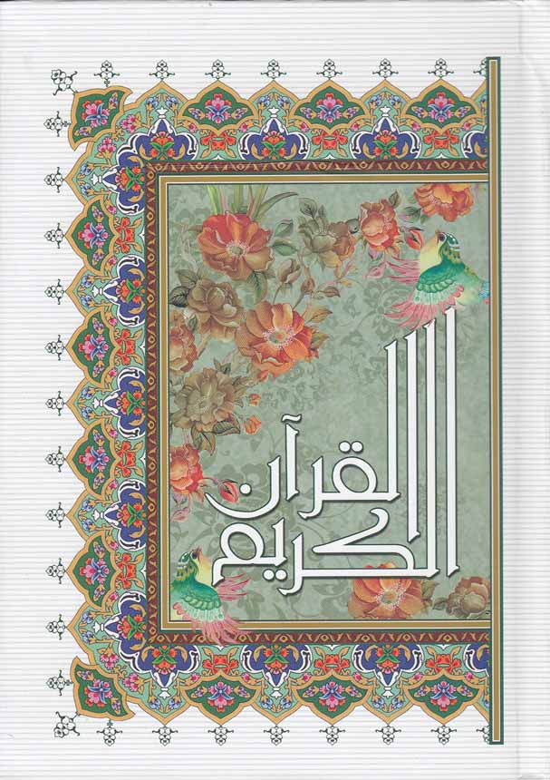 قرآن-عثمان-طه-60-پاره