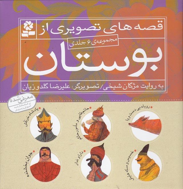 قصه-هاي-تصويري-از-بوستان-(بنفشه)-خشتي-سلفون
