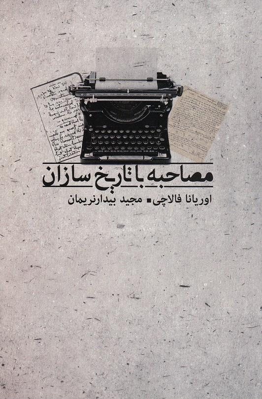 مصاحبه-با-تاريخ-سازان-(بدرقه-جاويدان)-رقعي-شوميز
