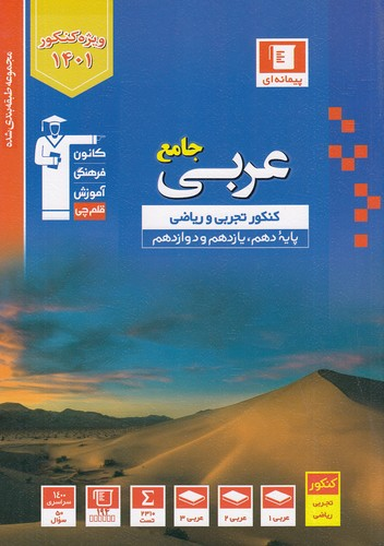قلم-چي(طبقه-بندي)-عربي-كنكورجامع98