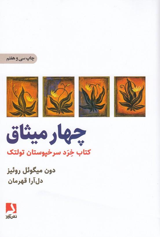 چهار-ميثاق---كتاب-خرد-سرخپوستان-تولتك-(ذهن-آويز)-رقعي-شوميز