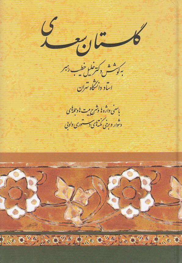 گلستان-سعدي-(صفي-عليشاه)-وزيري-سلفون
