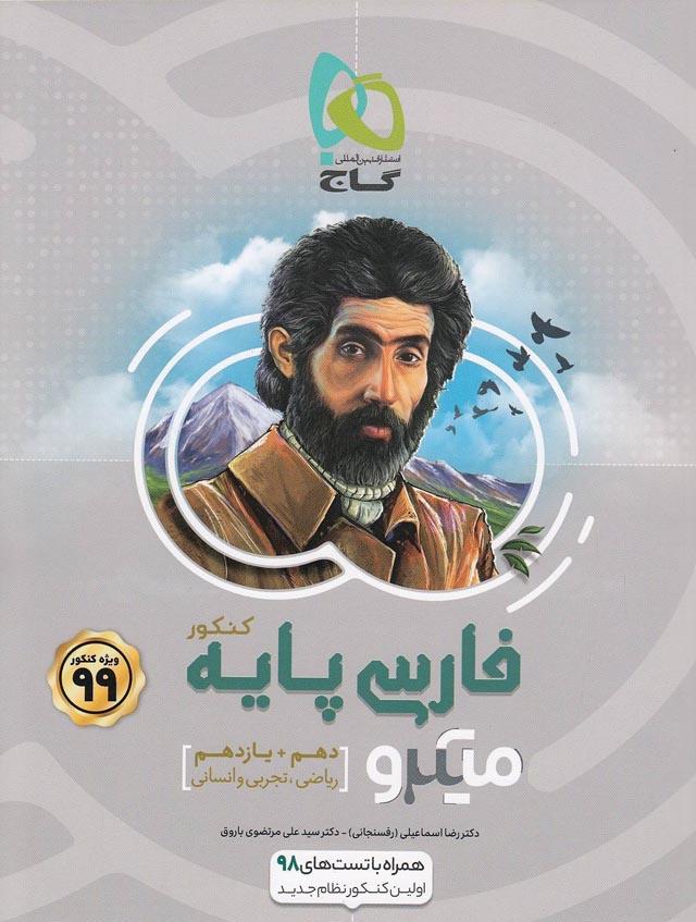 گاج(ميكرو)-فارسي-پايه98