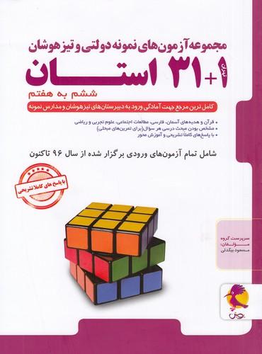 پويش-تيزهوشان131استان-ششم-به-هفتم