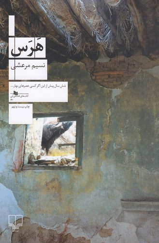 هرس(چشمه)رقعي-شوميز
