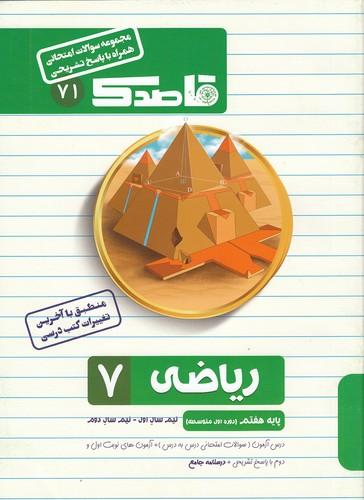 منتشران-(قاصدك)---71-رياضي-هفتم-99