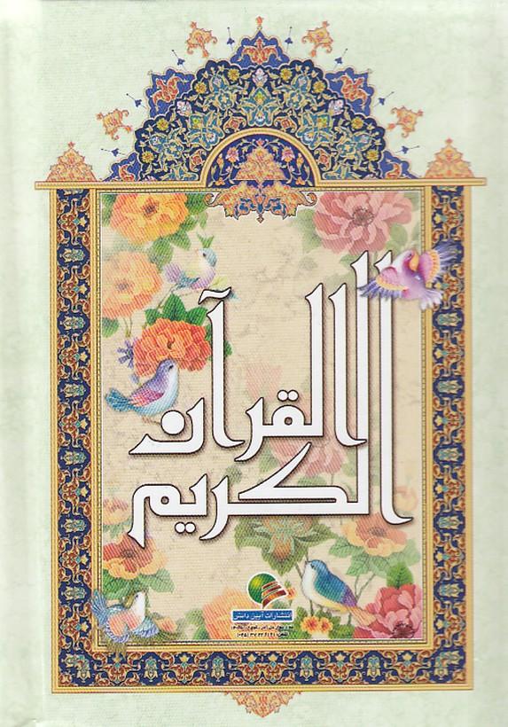 =قرآن-(آيين-دانش)-نيريزي-1-16-انصاريان