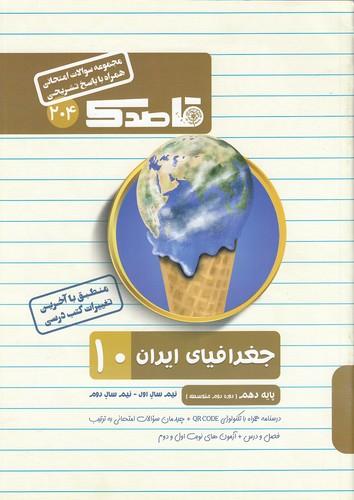 منتشران(قاصدك)-204جغرافياي-ايران-دهم