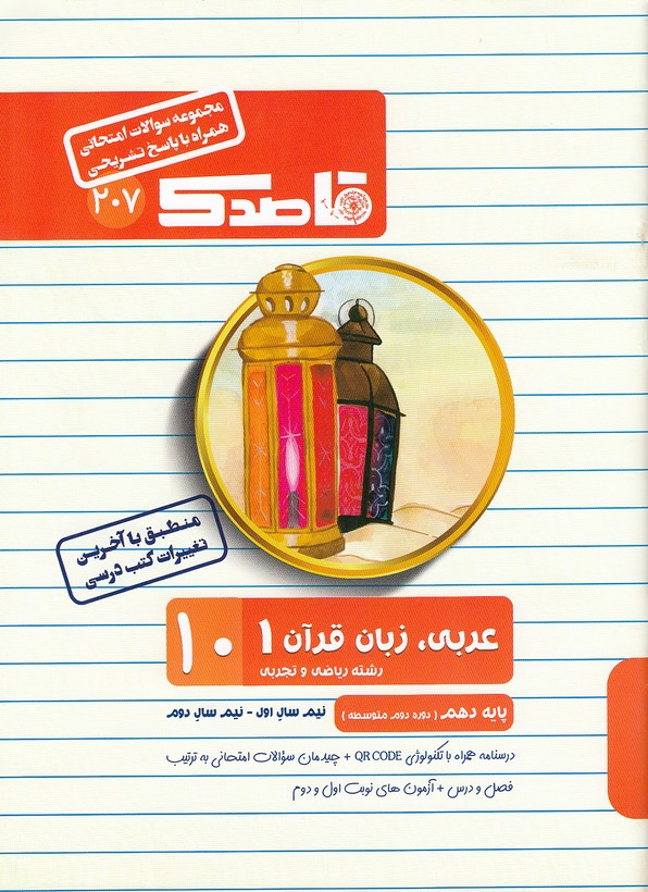 منتشران-(قاصدك)---207-عربي،-زبان-قرآن-1-دهم-رياضي-تجربي-99