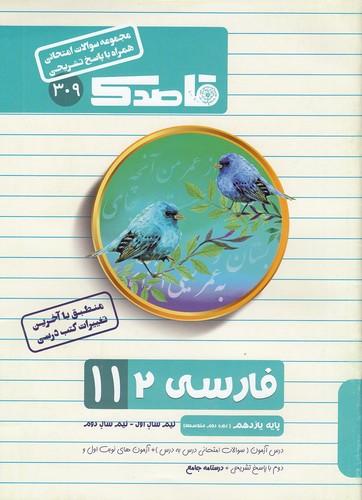 منتشران-(قاصدك)---309-فارسي-2-يازدهم-99