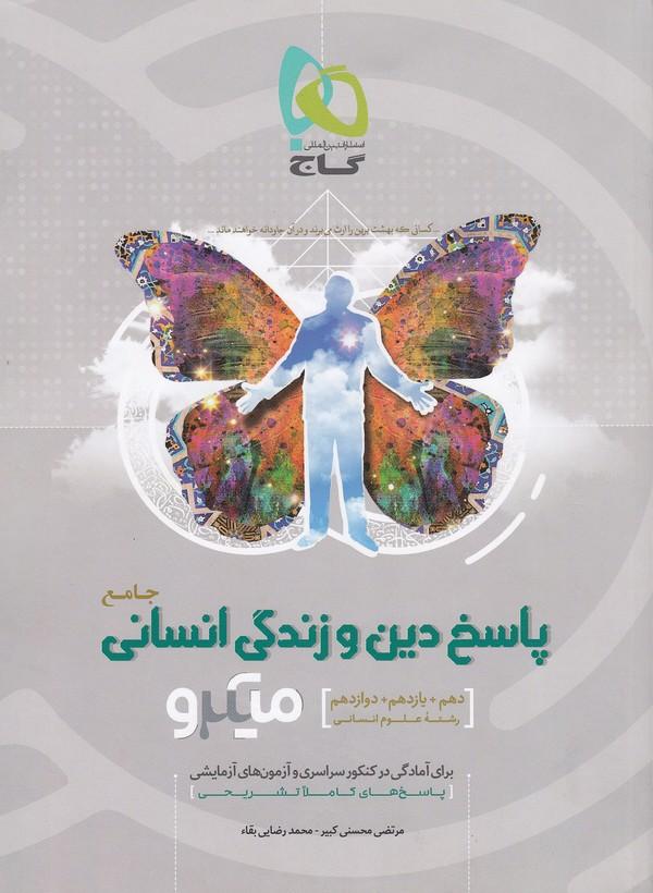 گاج(ميكرو)-دين-وزندگي-انساني-جامع-جلددوم-پاسخ97