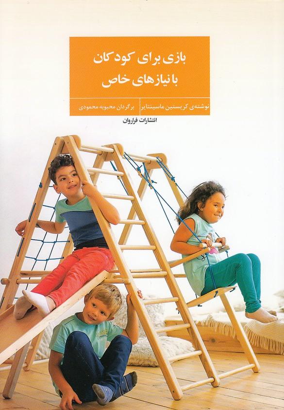 بازي-براي-كودكان-بانيازهاي-خاص(فراروان)وزيري-شوميز