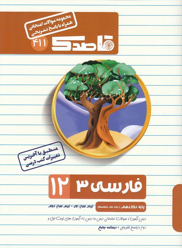 منتشران-(قاصدك)---411-فارسي-3-دوازدهم