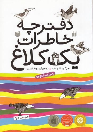 دفترچه-خاطرات-يك-كلاغ(ذكر)وزيري-شوميز