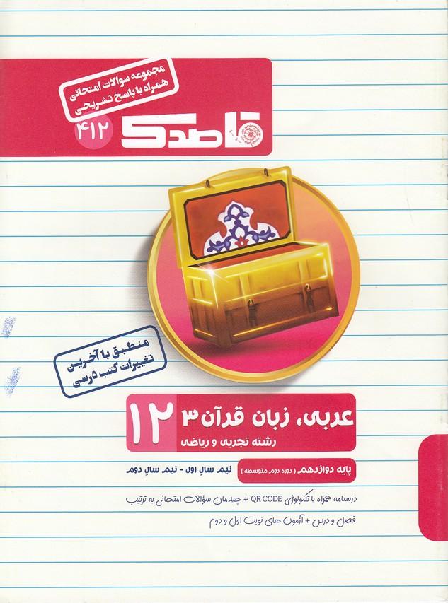 منتشران-(قاصدك)---412-عربي-زبان-قرآن-3-دوازدهم-رياضي-تجربي