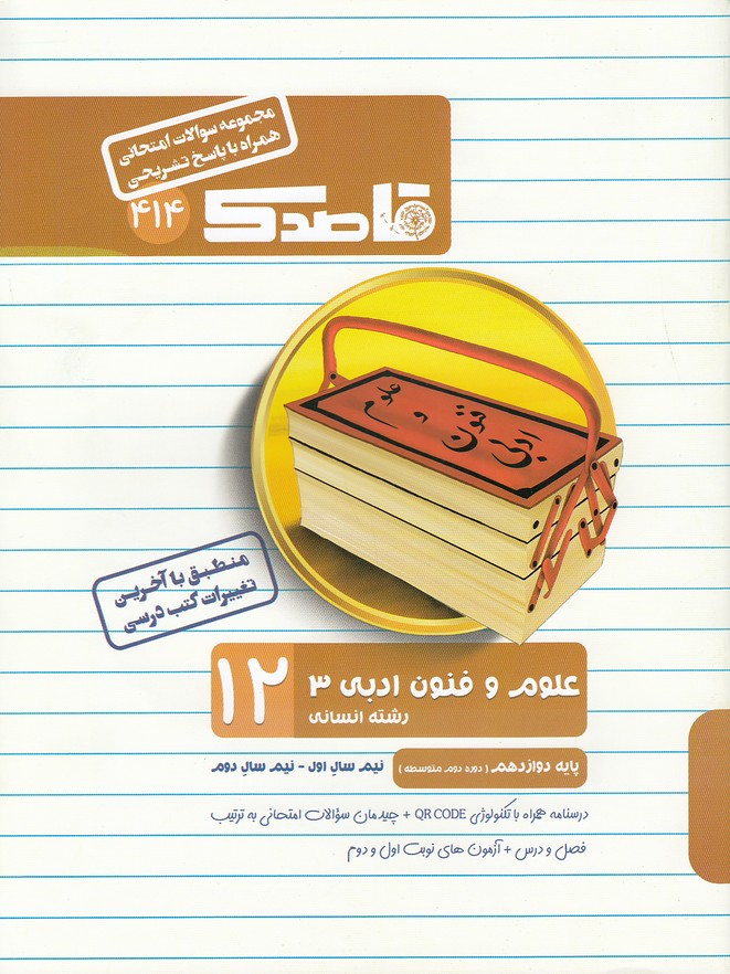 منتشران(قاصدك)-414علوم-وفنون-ادبي3دوازدهم
