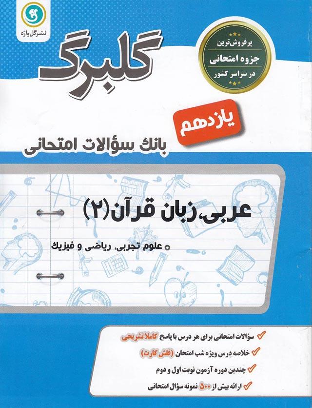 گل-واژه-گلبرگ-عربي،زبان-قرآن2يازدهم-رياضي-تجربي