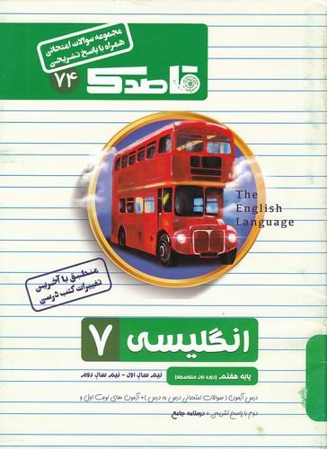 منتشران-(قاصدك)---74-زبان-انگليسي-هفتم-99