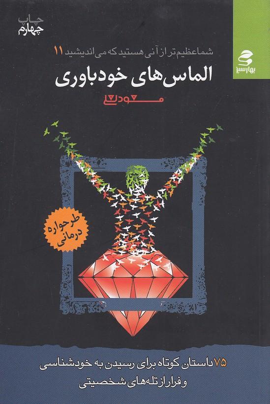 شماعظيم-تر11-الماس-هاي-خودباوري(بهارسبز)رقعي-شوميز