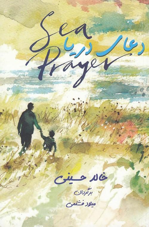 دعاي-دريا(بهنام)رقعي-شوميز