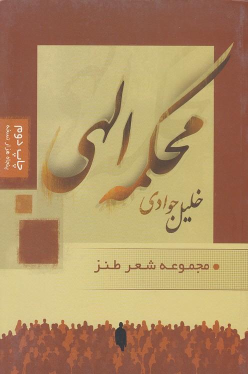 محكمه-الهي-مجموعه-شعرطنز(مولف)رقعي-شوميز