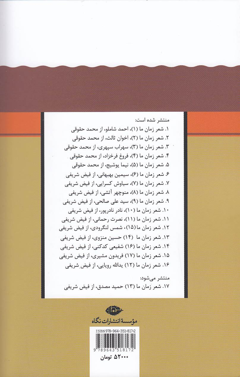 زيتون-(هفت)-وزيري-سلفون