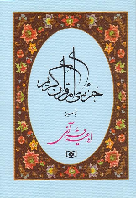جزءسي-ام-قرآن(قدياني)1-16-شوميز