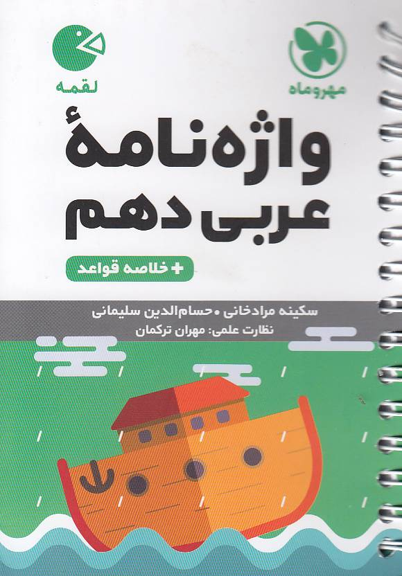 مهروماه-(لقمه)---واژه-نامه-عربي-دهم