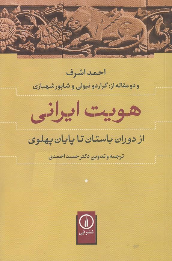 هويت-ايراني-ازدوران-باستان-تاپايان-پهلوي(ني)رقعي-شوميز
