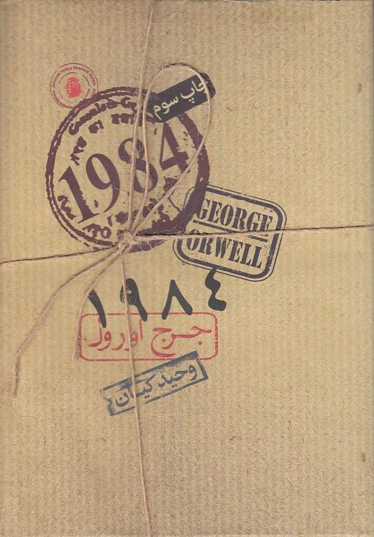 1984-(سپاس)-رقعي-شوميز