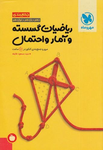 مهروماه(جمع-بندي)-رياضيات-گسسته-وآمارواحتمال