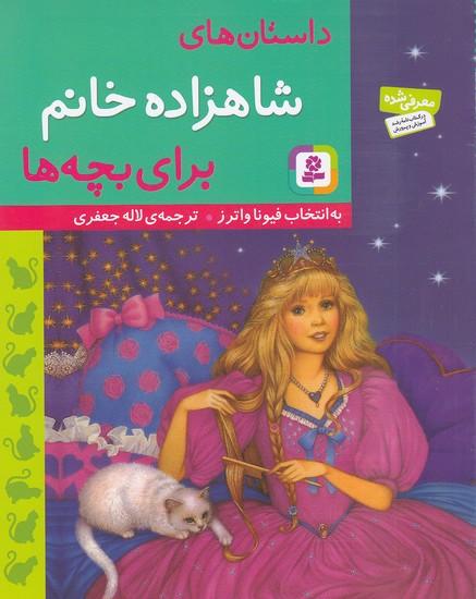 داستان-هاي-شاهزاده-خانم-براي-بچه-ها(بنفشه)وزيري-شوميز