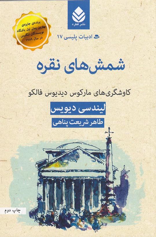 ادبيات-پليسي17-شمش-هاي-نقره(قطره)رقعي-شوميز