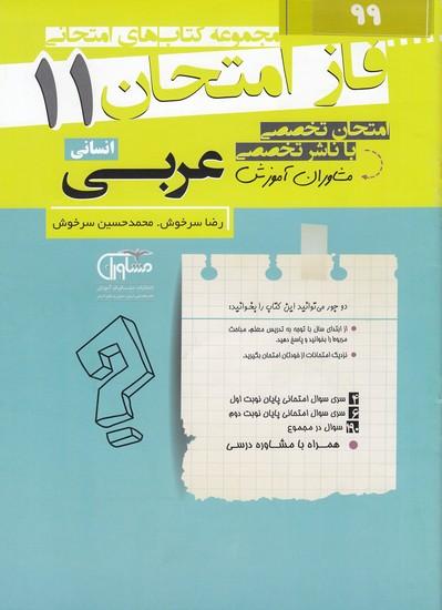 مشاوران-(فازامتحان)-عربي-11-يازدهم-انساني