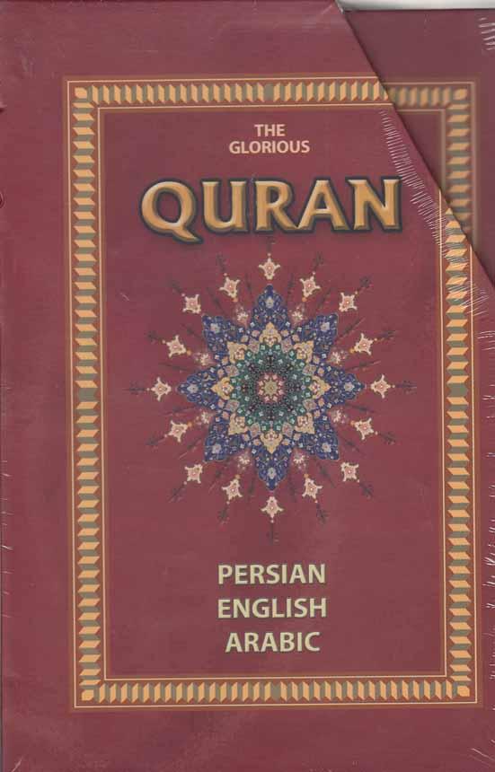 قرآن-(جاجرمي)-عثمان-طه-وزيري-قابدار-قمشه-اي-فارسي-انگليسي