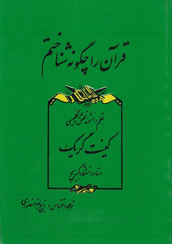قرآن-راچگونه-شناختم(مجيد)وزيري-شوميز