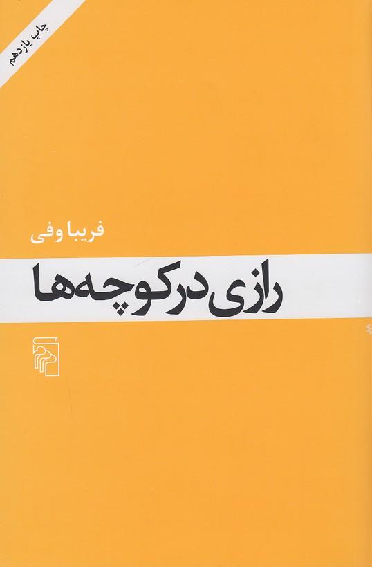 رازي-دركوچه-ها(مركز)رقعي-شوميز