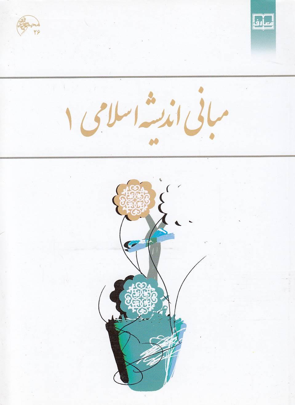 مباني-انديشه-اسلامي-1-(معارف)-وزيري-شوميز