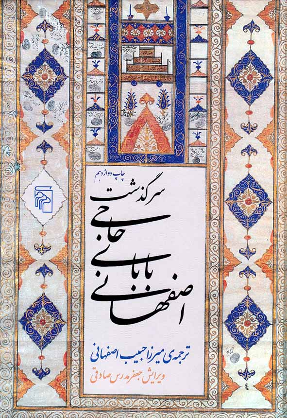 سرگذشت-حاجي-باباي-اصفهاني(مركز)وزيري-سلفون