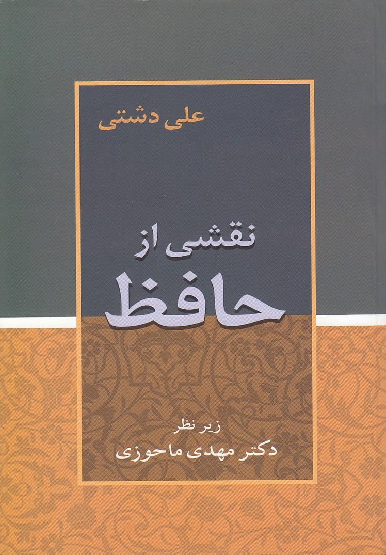 نقشي-از-حافظ-(زوار)-وزيري-شوميز