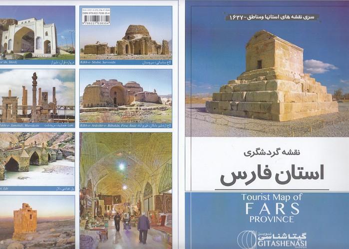نقشه-استان-فارس(گيتاشناسي)گلاسه